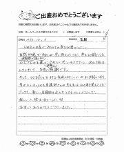 2018-10-03 S.N様
