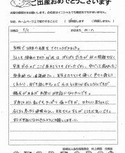 2019-01-01 M.N様