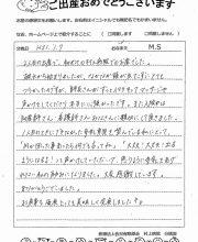 2019-01-07 M.S様