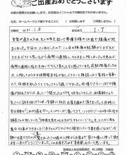 2019-01-08 I.T様