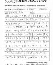 2019-01-09 匿名希望様