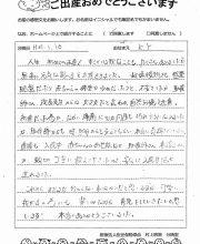 2019-01-10 K.Y様