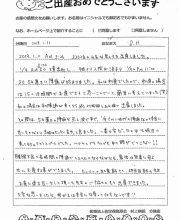 2019-01-11 S.H様