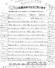 2019-01-23 Nちゃんママ様