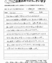 2019-01-27 S.N様