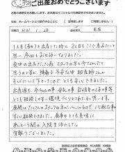 2019-01-28 E.S様