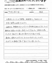 2019-02-05 M.K様