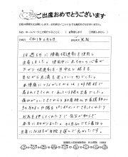 2019-06-06 KN様