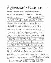 2019-07-09 匿名希望②様