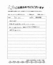 2019-09-07 匿名希望様