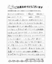 2019-09-10 匿名希望様