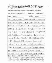 2019-09-13 匿名希望様