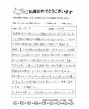 2019-12-12 匿名希望様