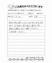 2019-10-30 YN様