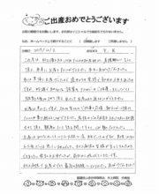 2019-12-02 YK様