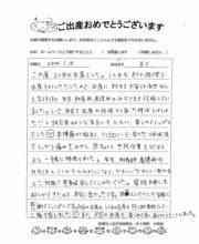 2020-01-10 AY様