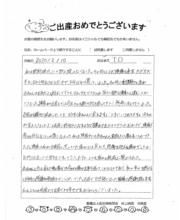 2020-02-10 TO様
